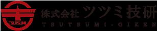 株式会社ツツミ技研